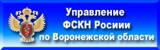 Управление ФСКН России по Воронежской области